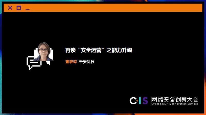 董晓琼-安全运营之能力升级.pdf
