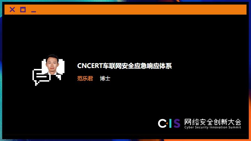范乐君  cncert车联网众测平台与漏洞库介绍.pdf
