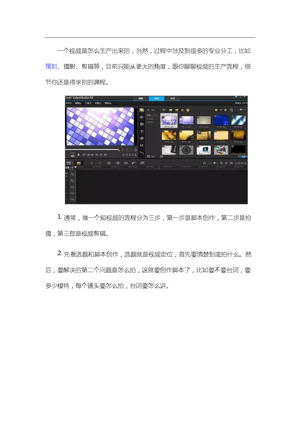 短视频怎么制作.docx
