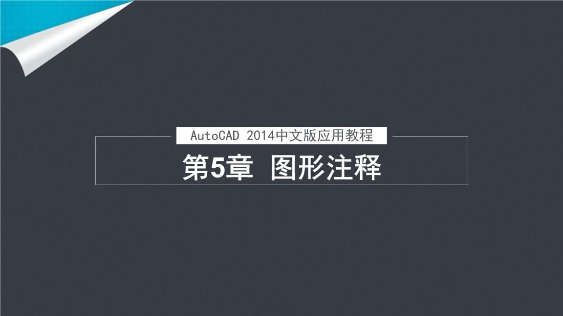 autocad 2014中文版应用第5章 图形注释.ppt图片