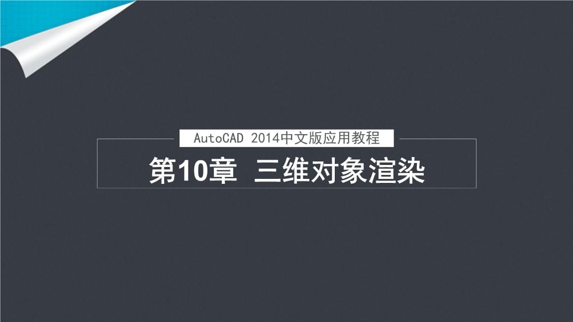 autocad 2014中文版应用第10章 三维对象渲染.ppt图片