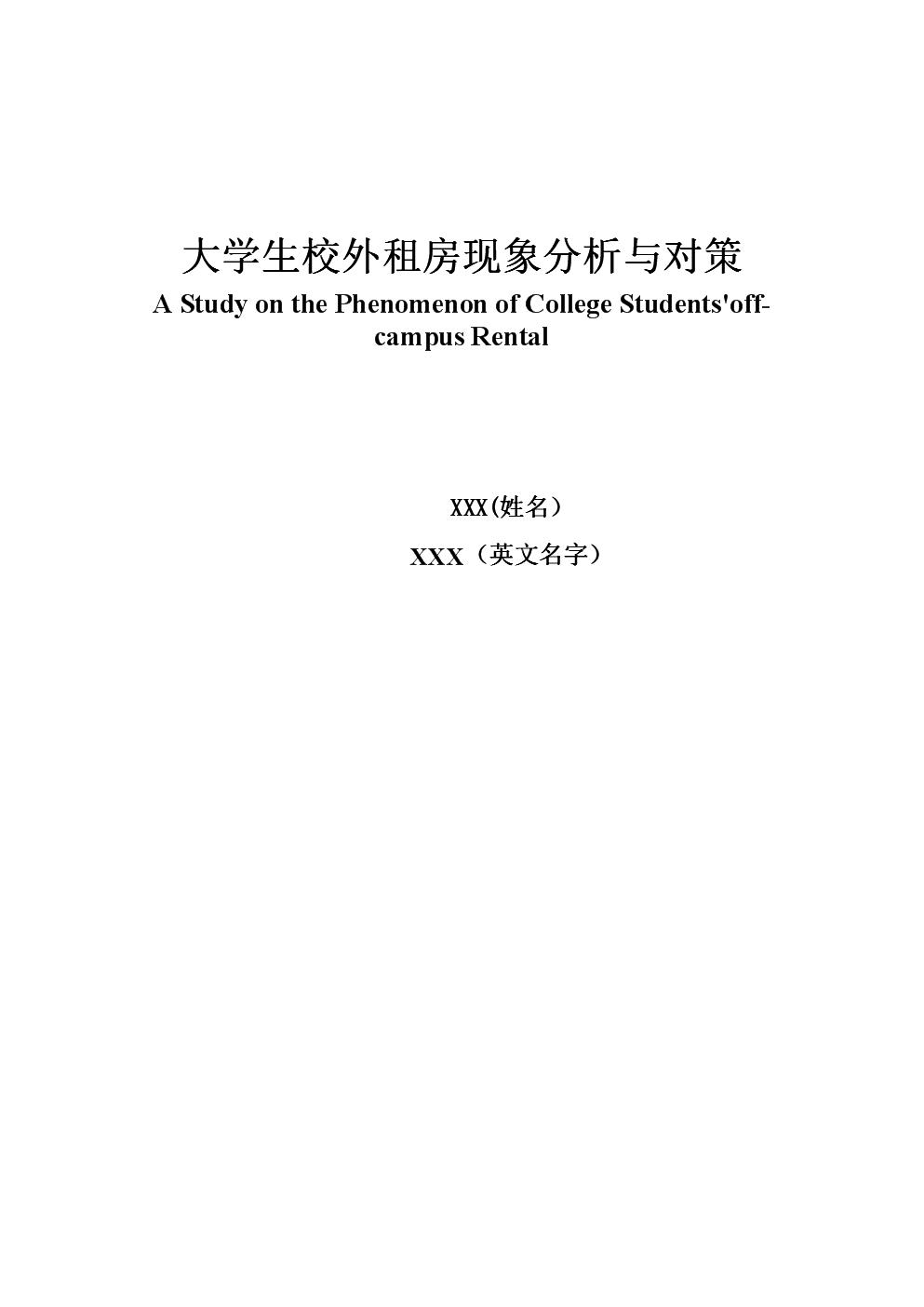 大学生校外租房现象及对策.doc