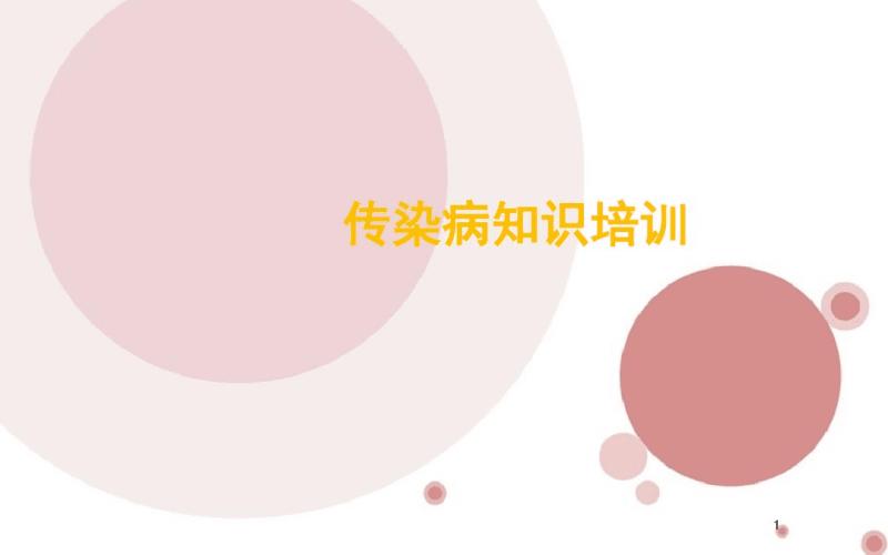 幼儿园传染病知识培训PPT课件.pdf