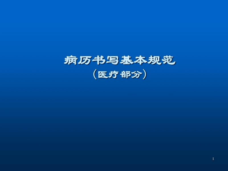 医疗文书书写规范ppt课件.pdf