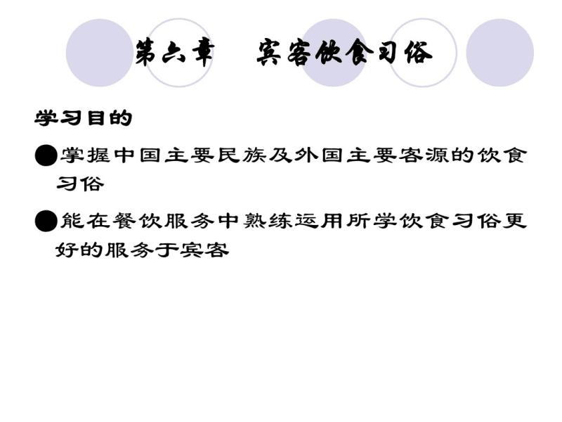 中国各少数民族的风俗习惯.pdf
