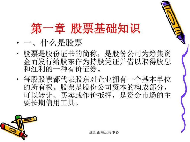 股票入门基础知识整理.pdf