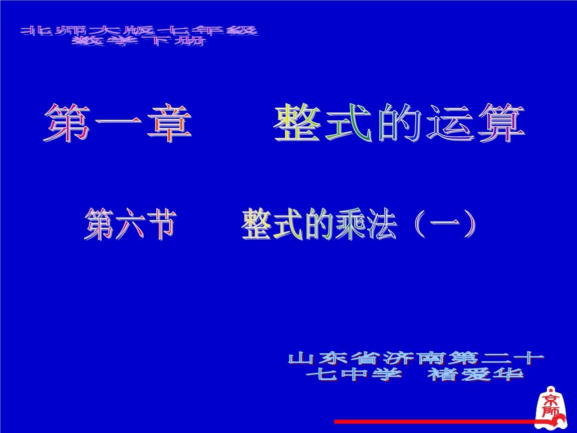 三种幂的运算方法分别是什么教程文件.ppt