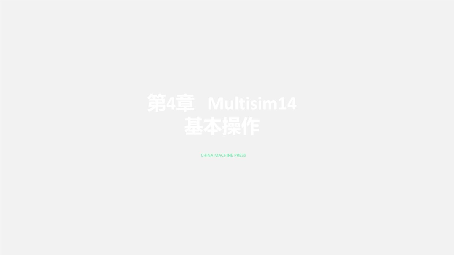 Multisim14电子系统仿真与设计第4章  Multisim14基本操作.ppt