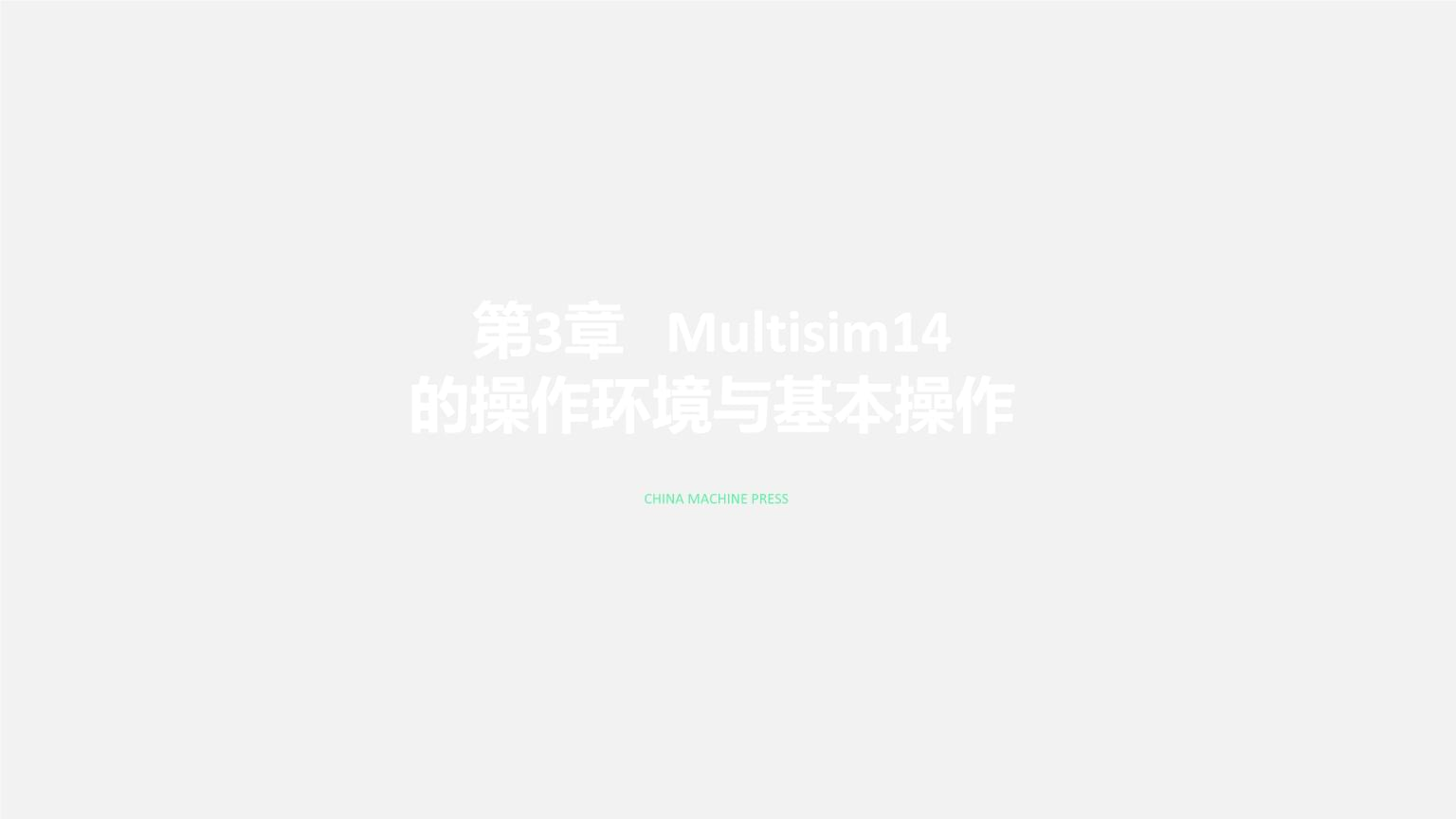 Multisim14电子系统仿真与设计第3章 Multisim14的操作环境与基本操作.ppt
