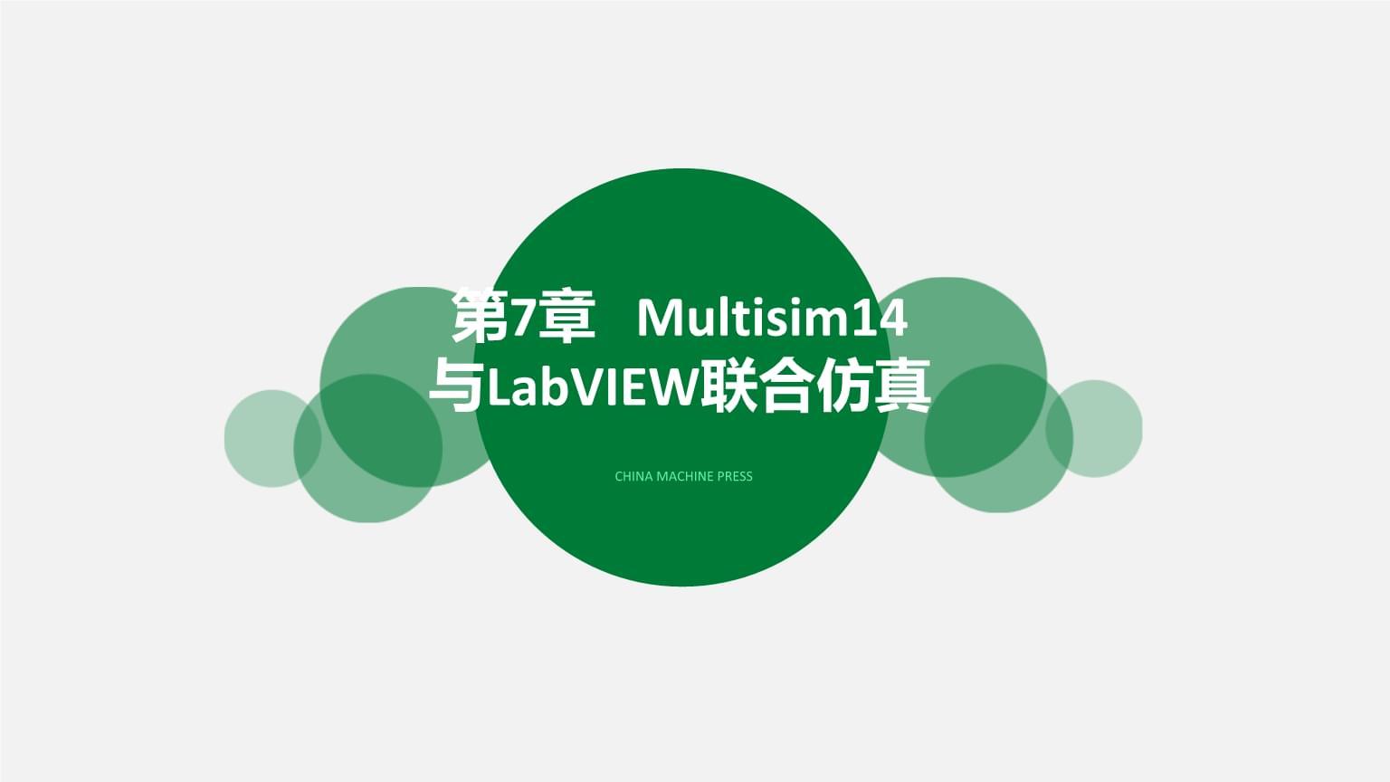 Multisim14电子系统仿真与设计第7章 Multisim14与LabVIEW联合仿真.ppt