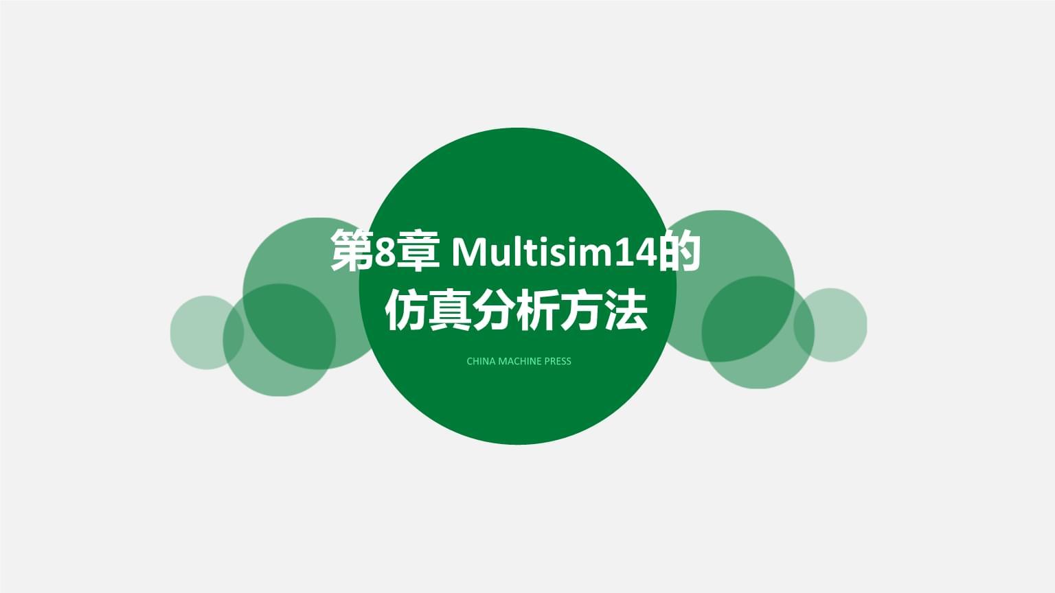 Multisim14电子系统仿真与设计第8章 Multisim14的仿真分析方法.ppt