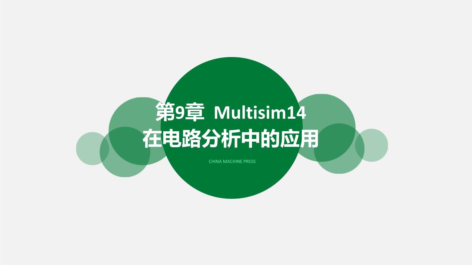 Multisim14电子系统仿真与设计第9章 Multisim14在电路分析中的应用.ppt