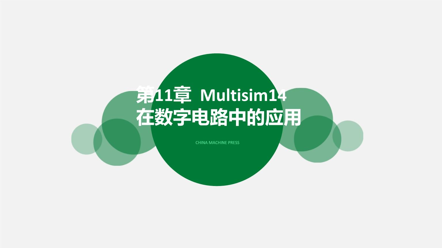 Multisim14电子系统仿真与设计第11章  Multisim14在数字电路中的应用.ppt