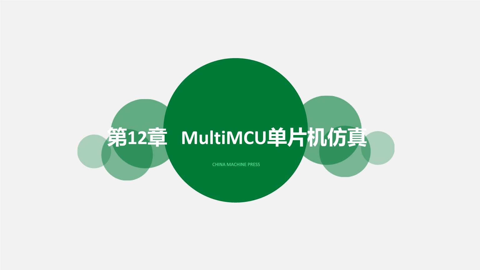 Multisim14电子系统仿真与设计第12章 MultiMCU单片机仿真.ppt