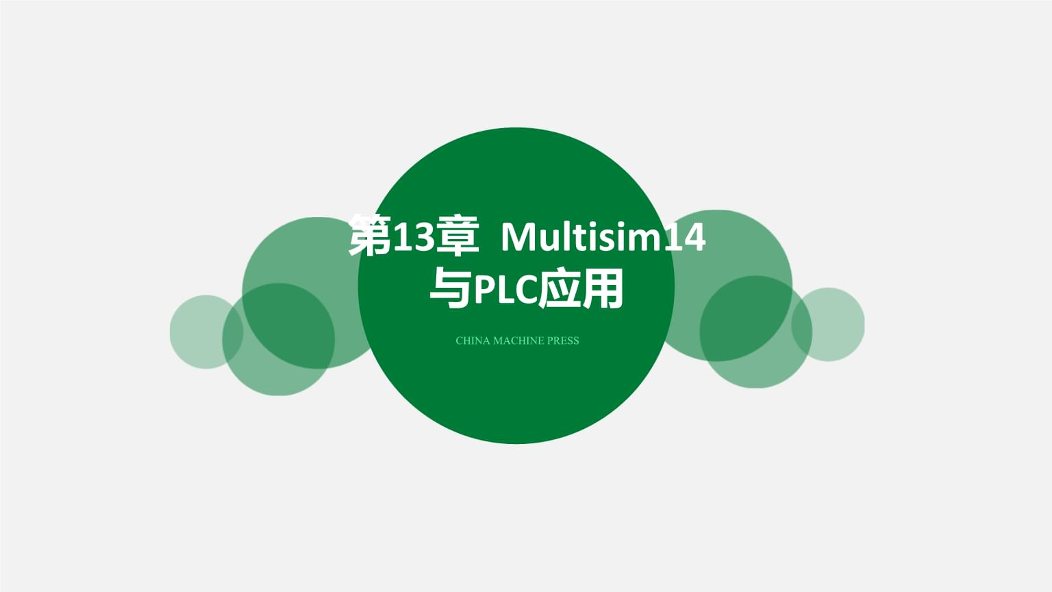 Multisim14电子系统仿真与设计第13章  Multisim14与PLC应用.ppt