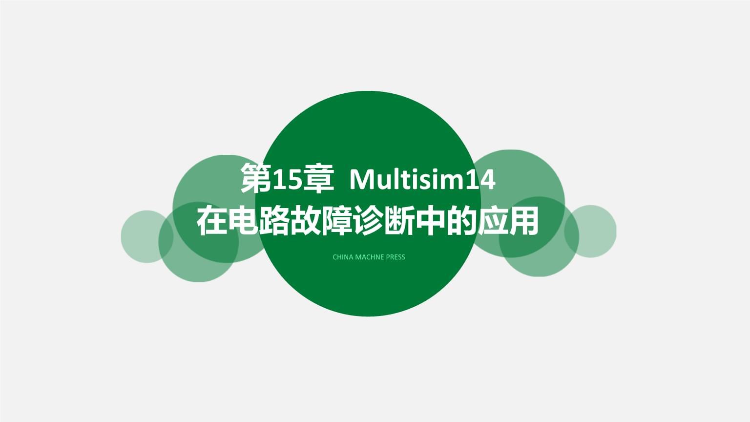 Multisim14电子系统仿真与设计第14章  Multisim14在电路故障诊断中的应用.ppt