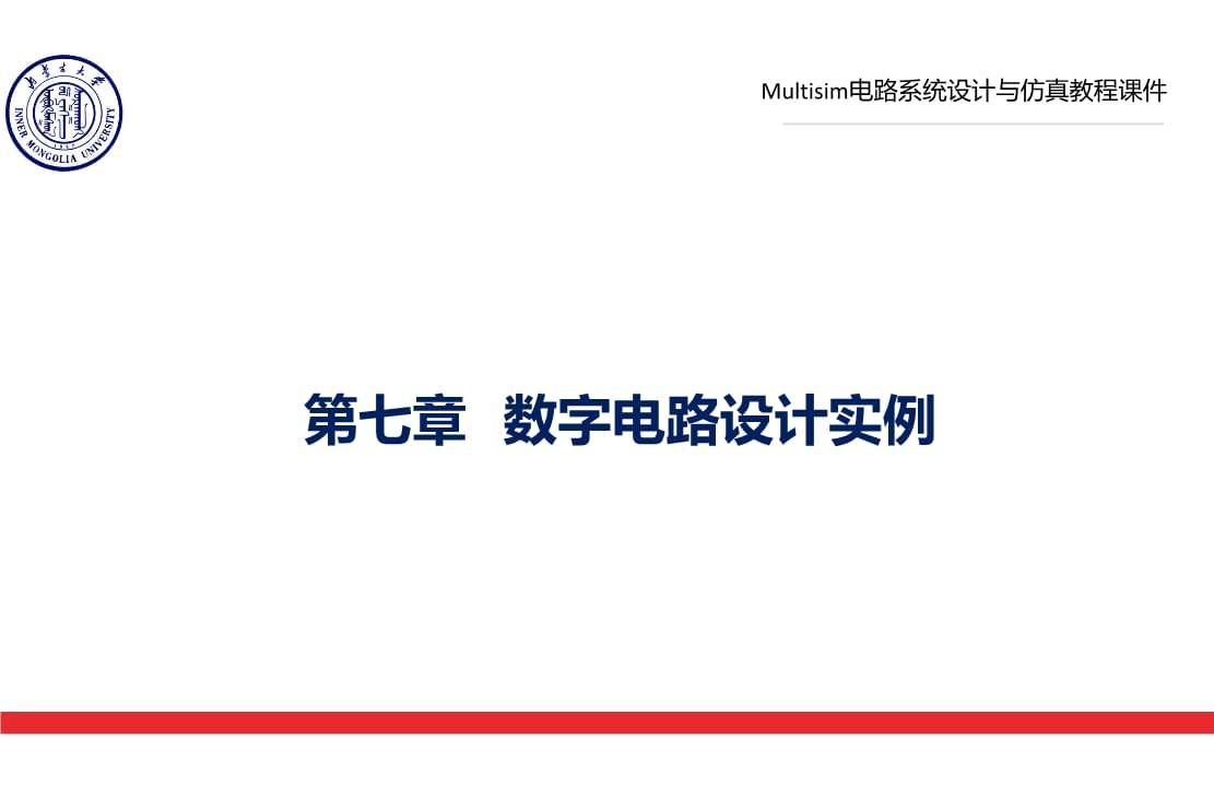 Multisim电路系统设计与仿真第七章.ppt
