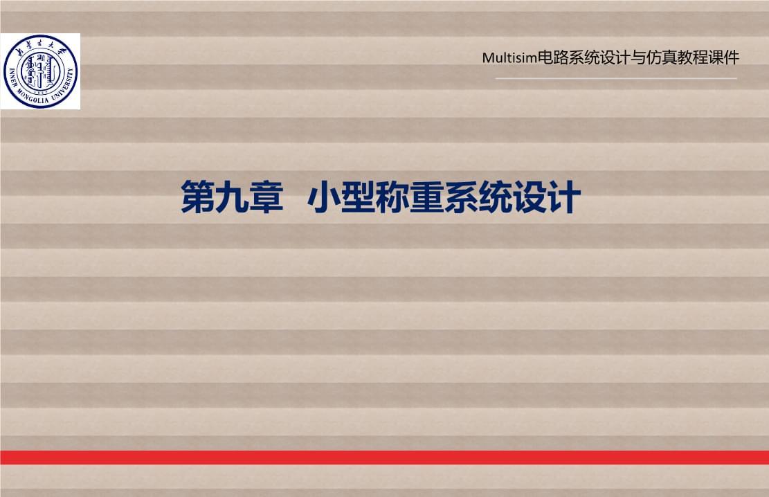 Multisim电路系统设计与仿真第九章..ppt