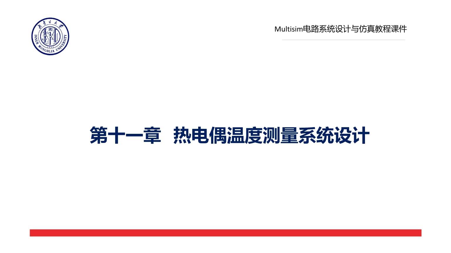 Multisim电路系统设计与仿真第十一章.ppt
