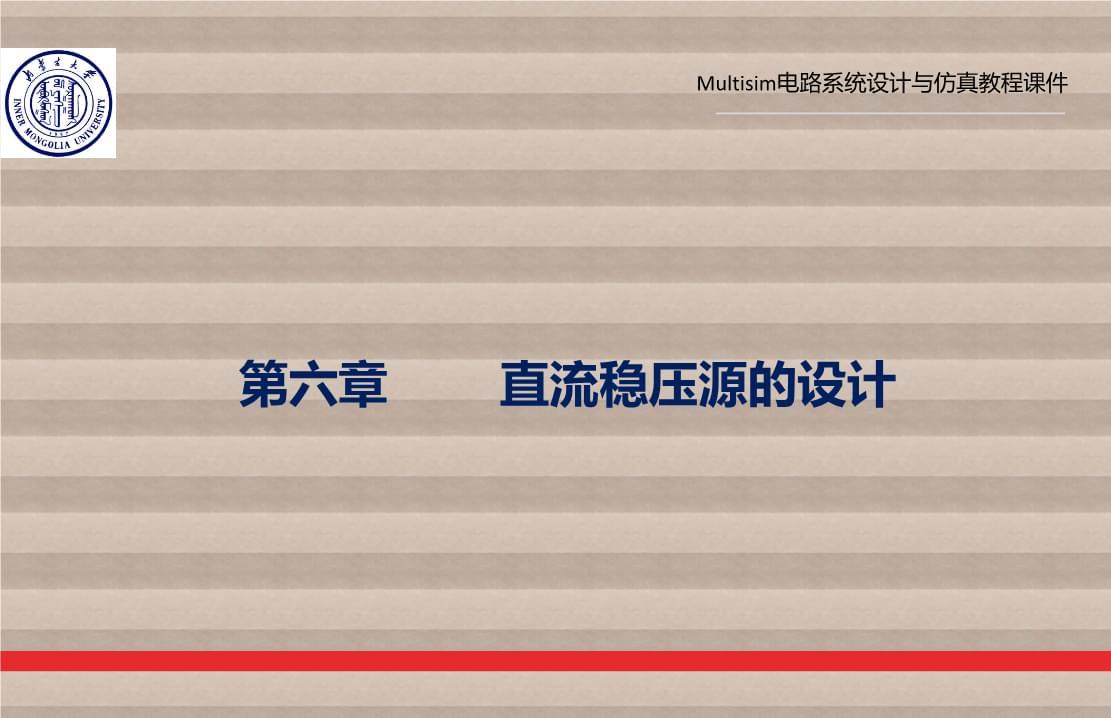 Multisim电路系统设计与仿真第六章.ppt
