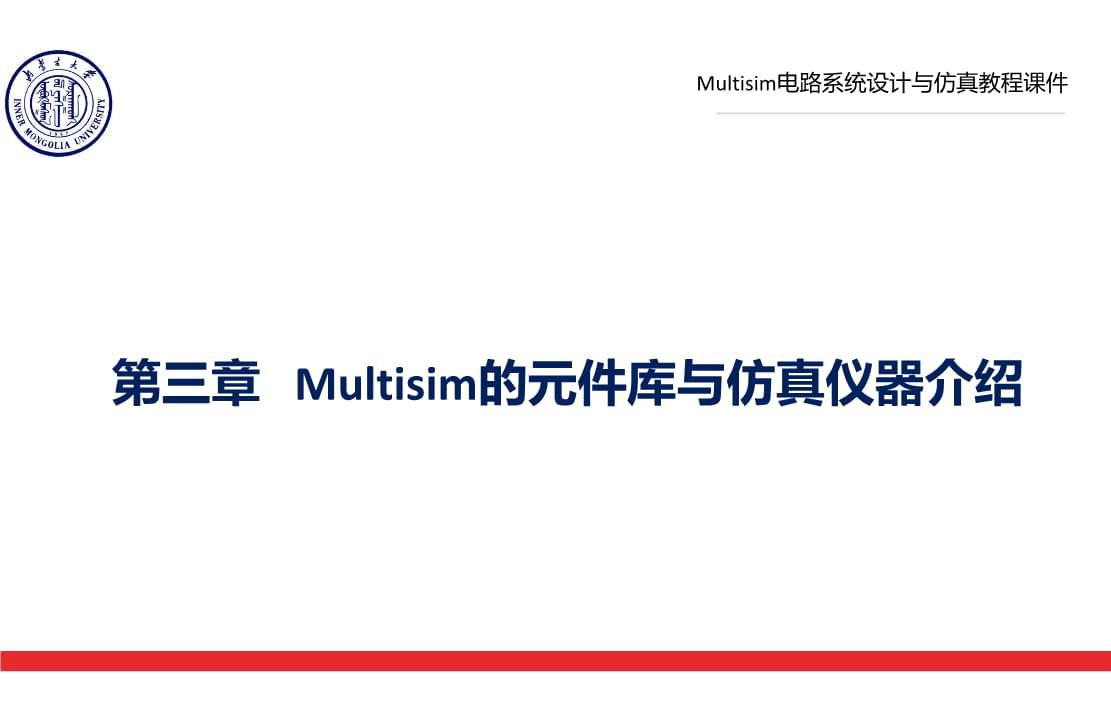 Multisim电路系统设计与仿真第三章 .ppt