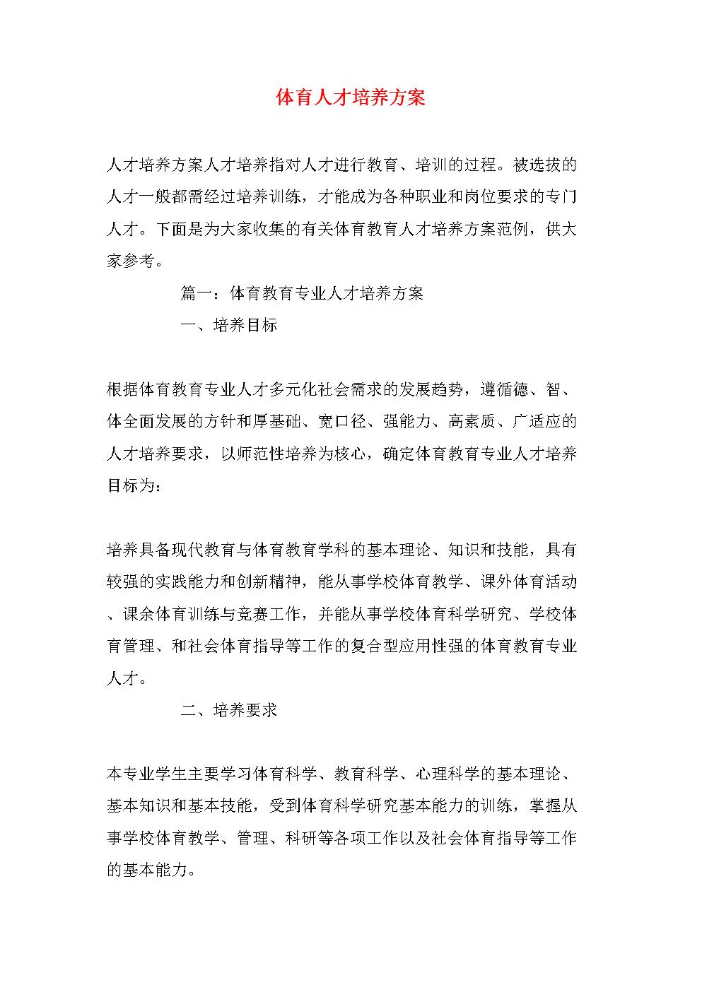 体育人才培养方案.doc