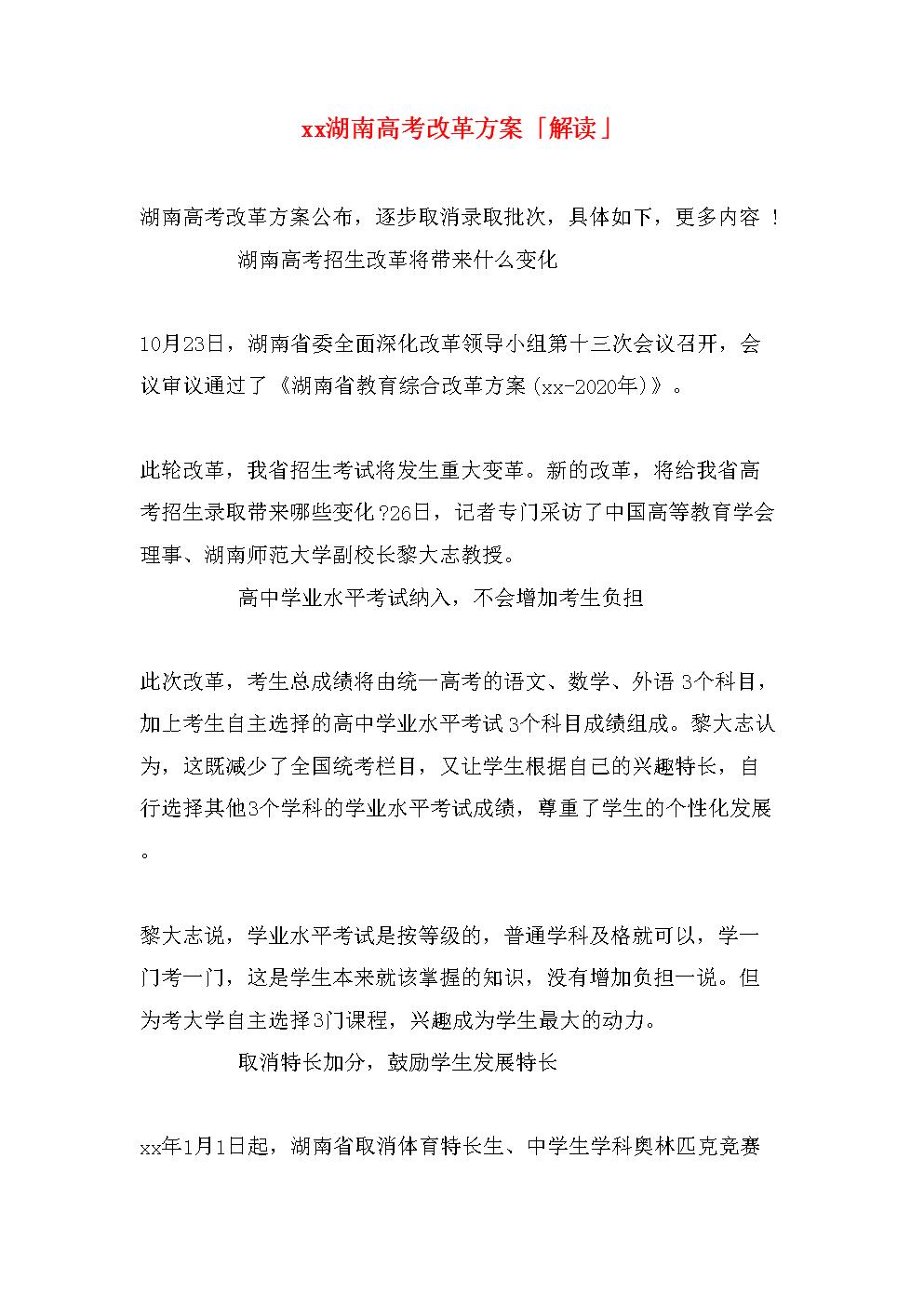 xx湖南高考改革方案「解读」.doc