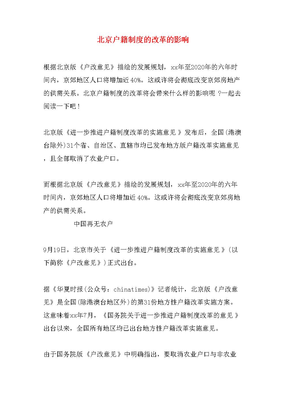北京户籍制度的改革的影响.doc