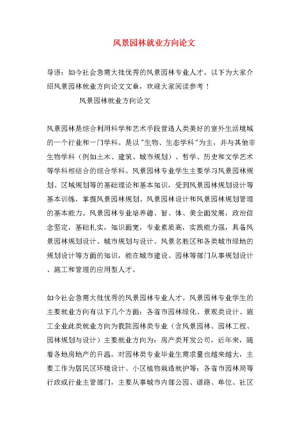 风景园林就业方向论文.doc