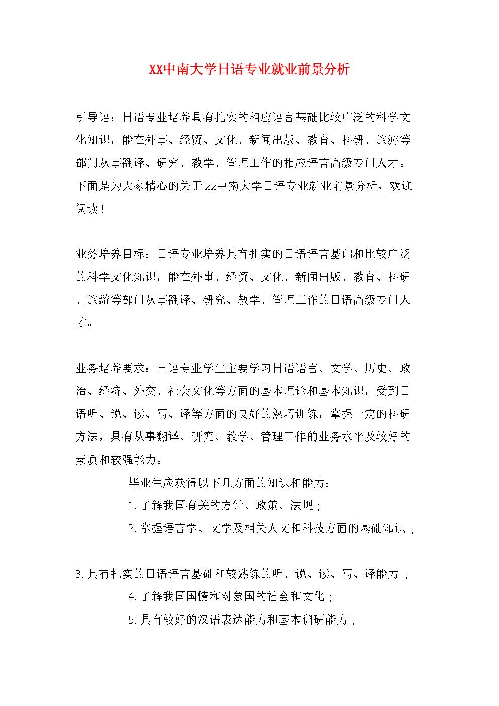 XX中南大学日语专业就业前景分析.doc