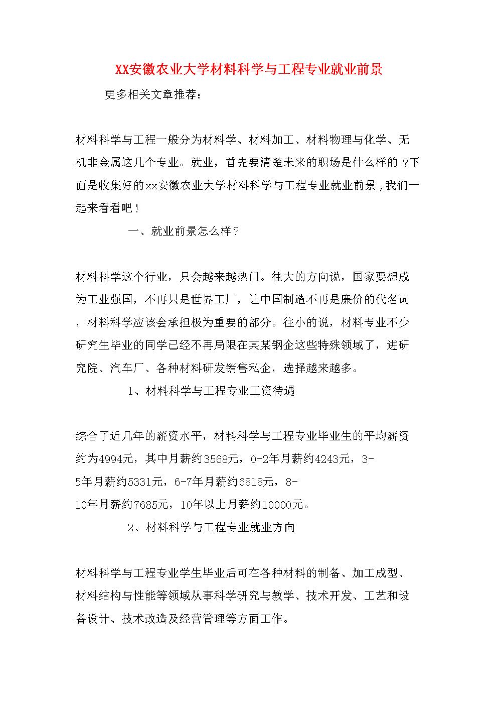 XX安徽农业大学材料科学与工程专业就业前景.doc