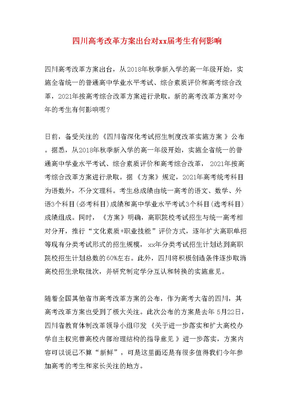 四川高考改革方案出台对xx届考生有何影响.doc