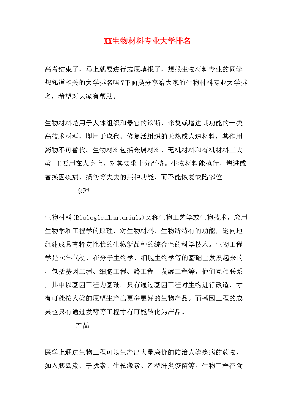 XX生物材料专业大学排名.doc