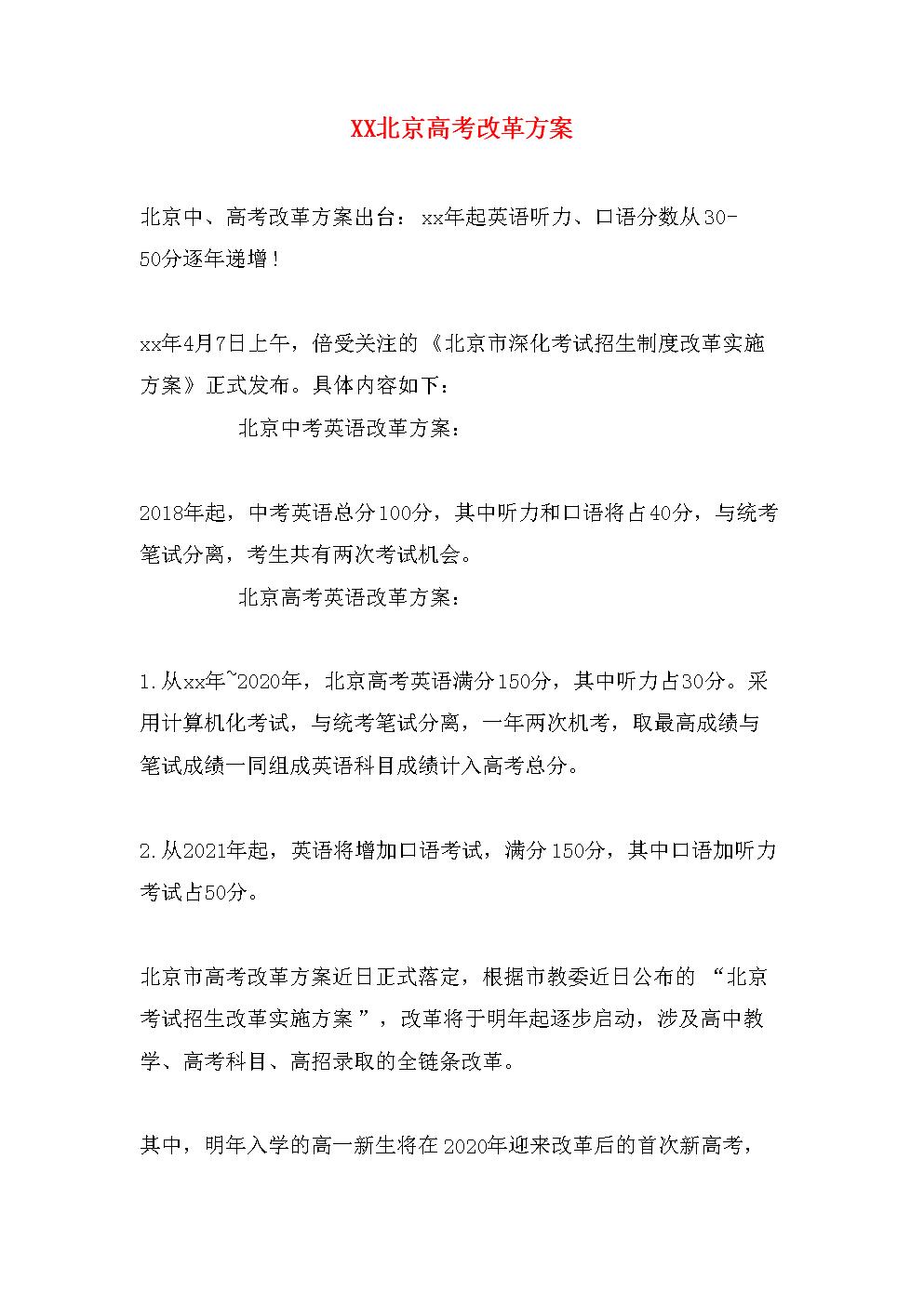XX北京高考改革方案.doc