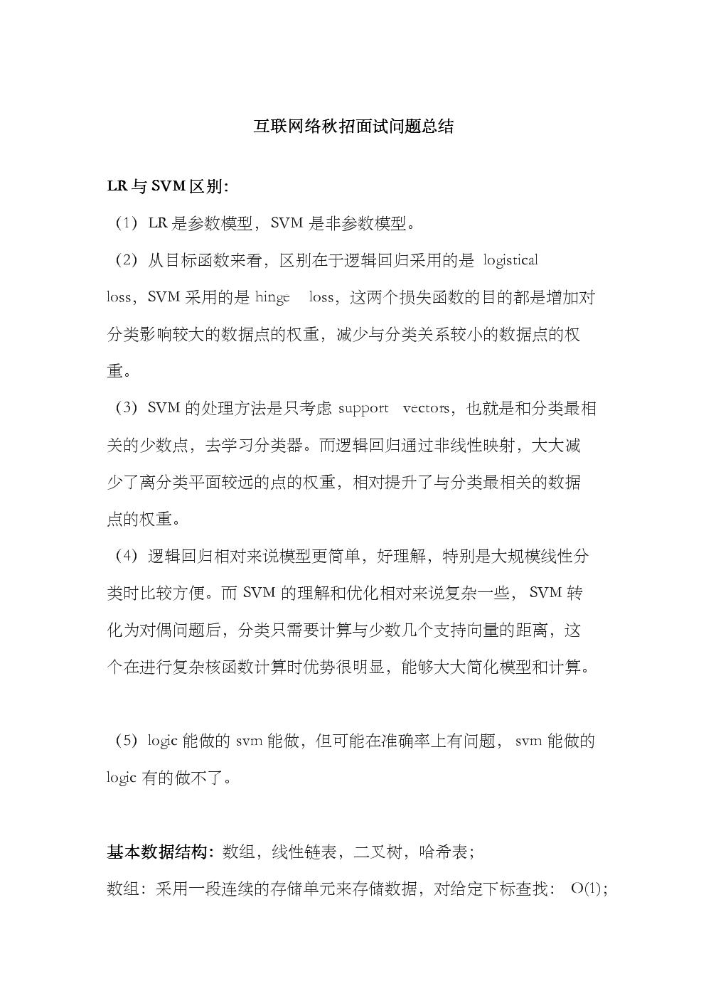 互联网络秋招面试问题总结.docx