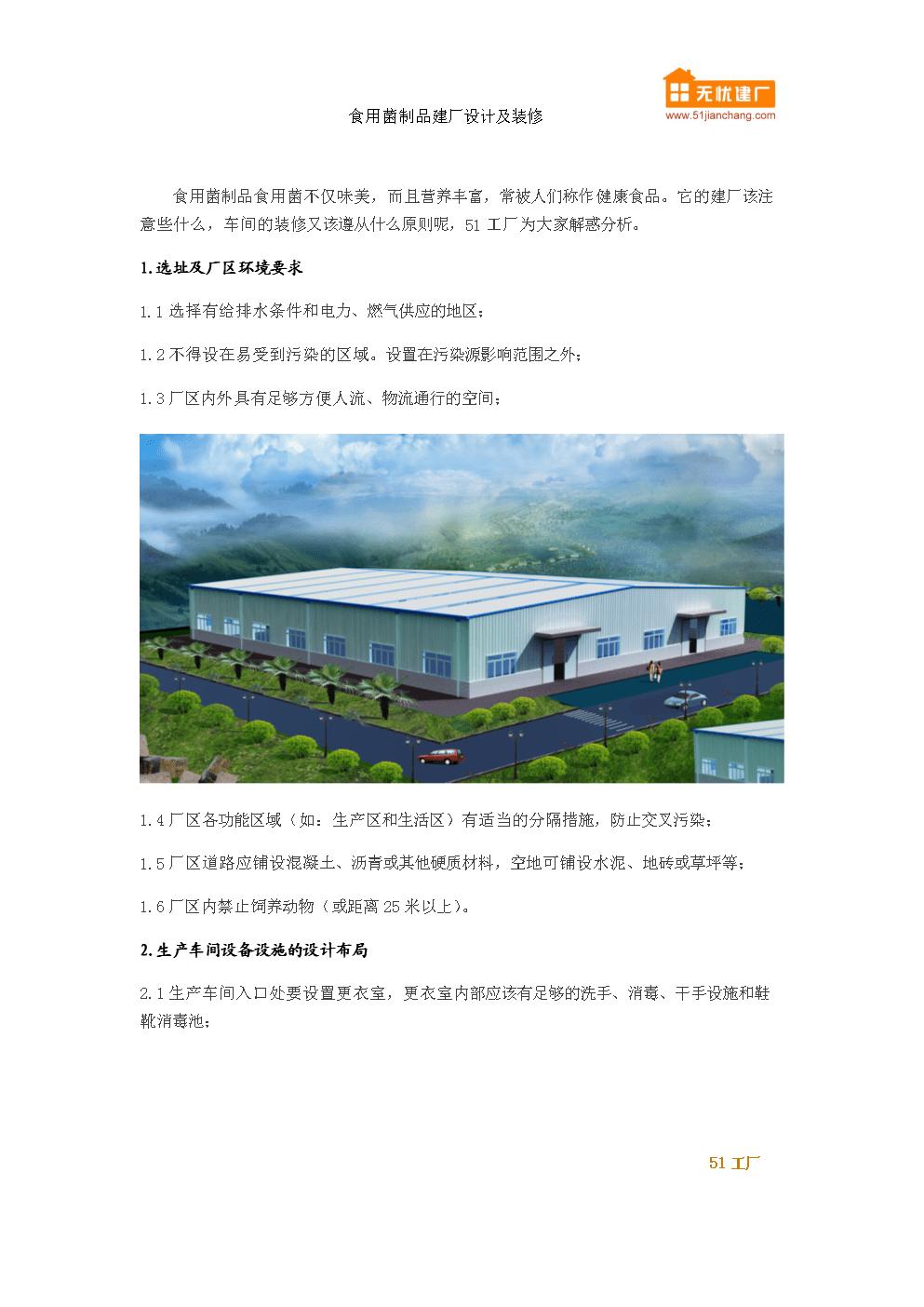 食用菌制品建厂设计及装修要求.docx
