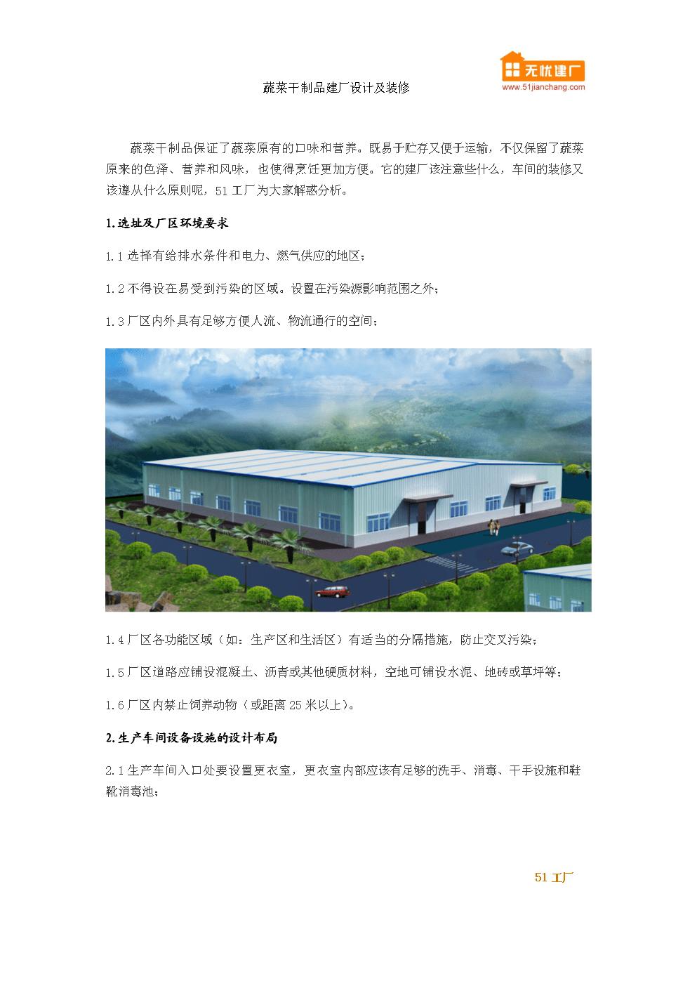 蔬菜干制品建厂设计及装修要求.docx