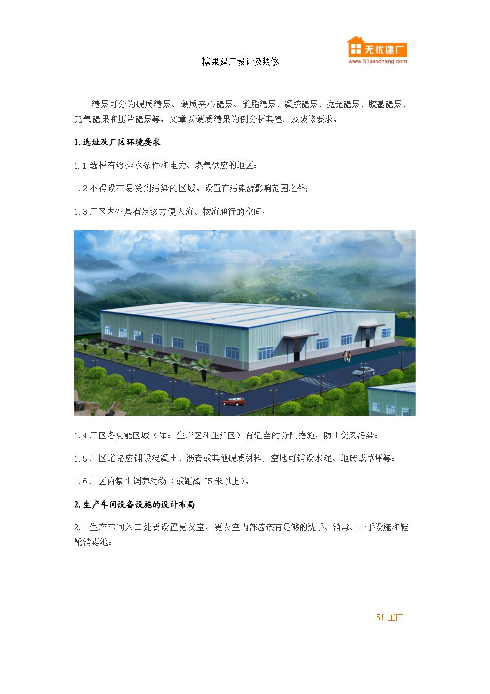 糖果建厂设计及装修要求.docx