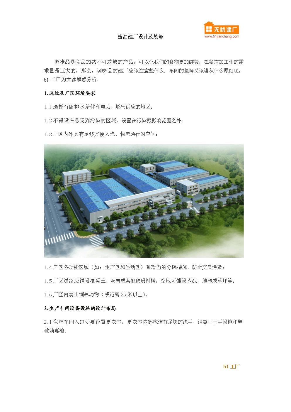 酱油建厂设计及装修要求.docx
