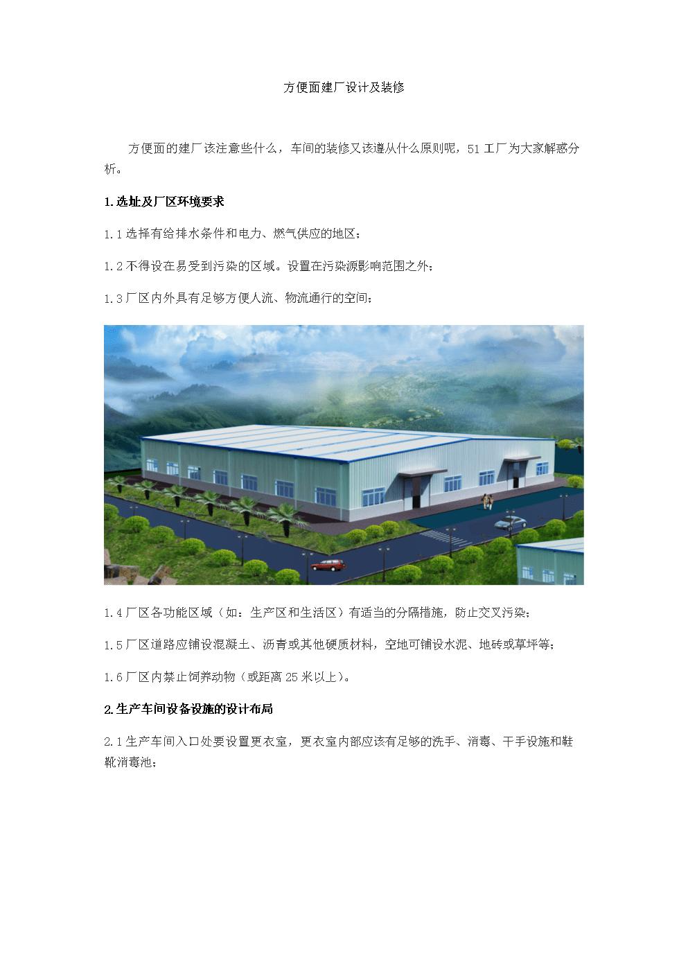 方便面建厂设计及装修要求.docx