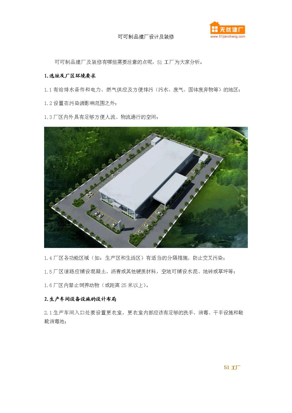 可可制品建厂设计及装修要求.docx