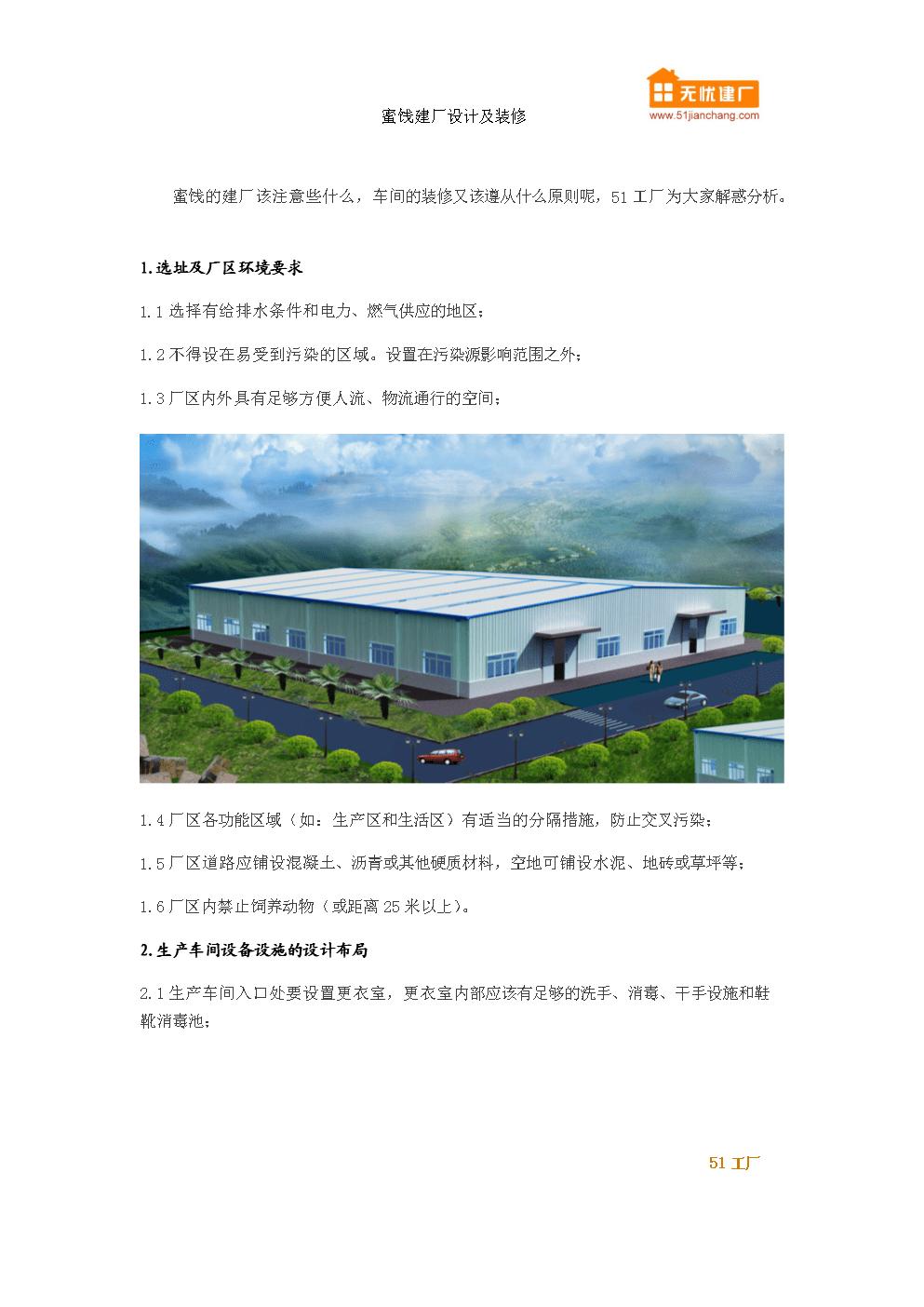 蜜饯建厂设计及装修要求.docx