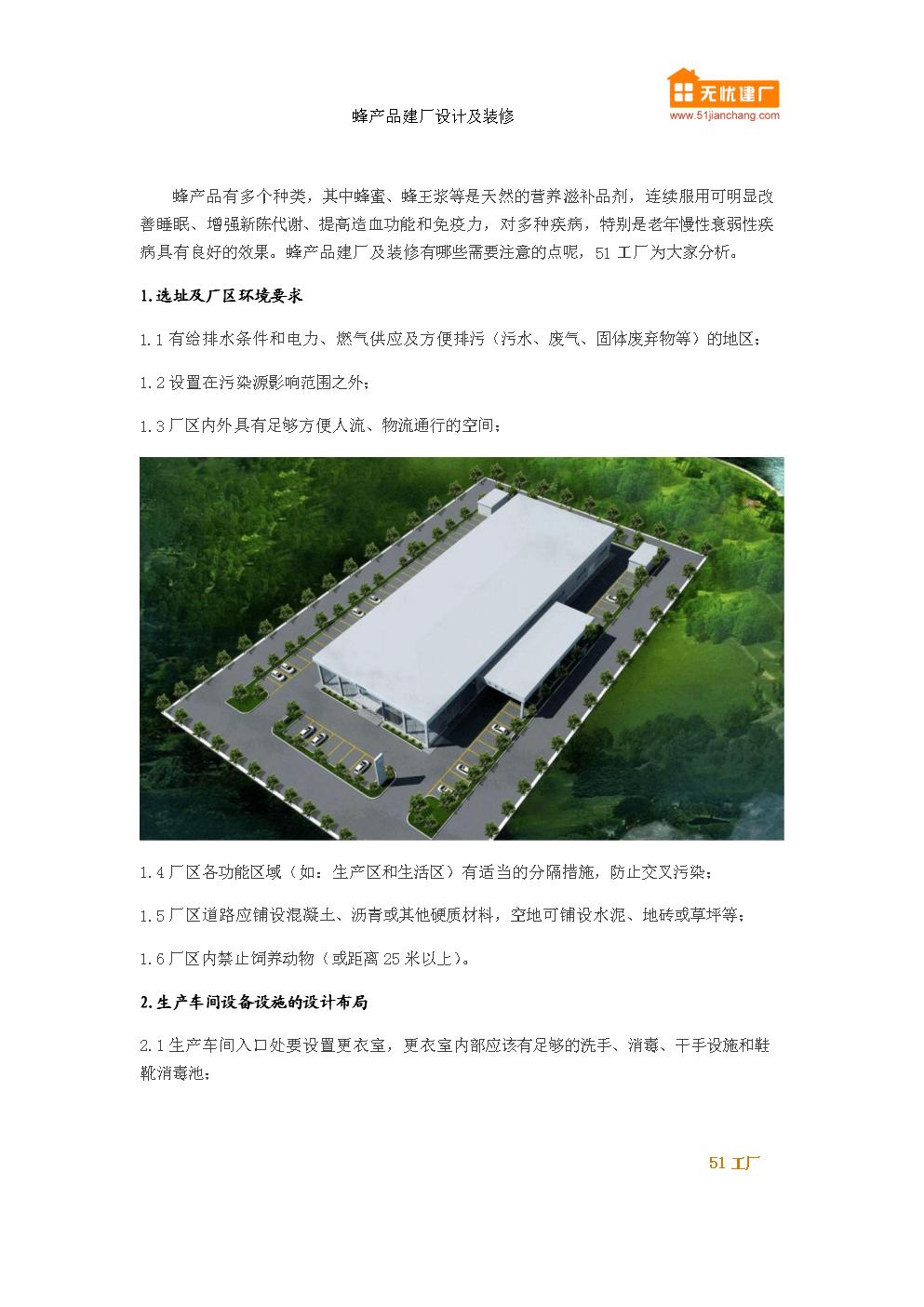 蜂产品建厂设计及装修要求.docx