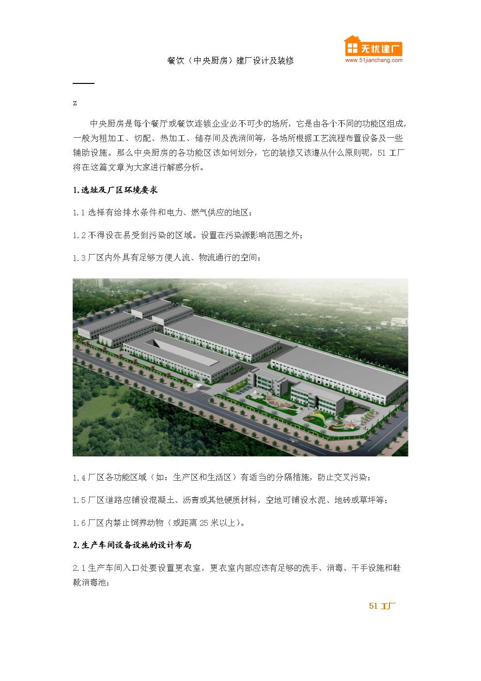 餐饮(中央厨房)建厂设计及装修要求.docx