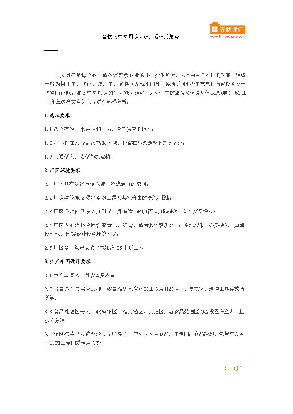 中央厨房文章-2.docx