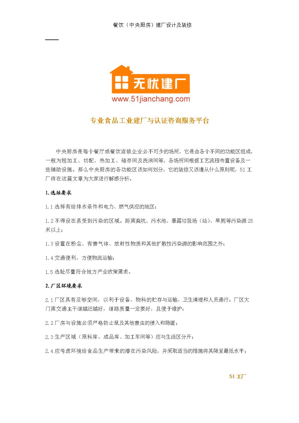 中央厨房文章.docx