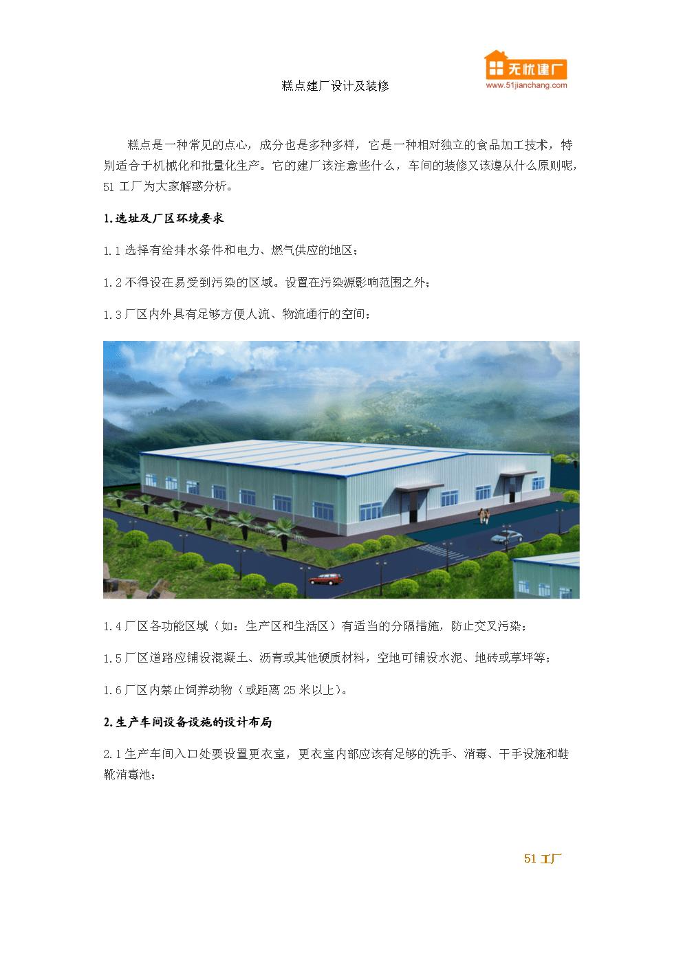 糕点建厂设计及装修要求.docx
