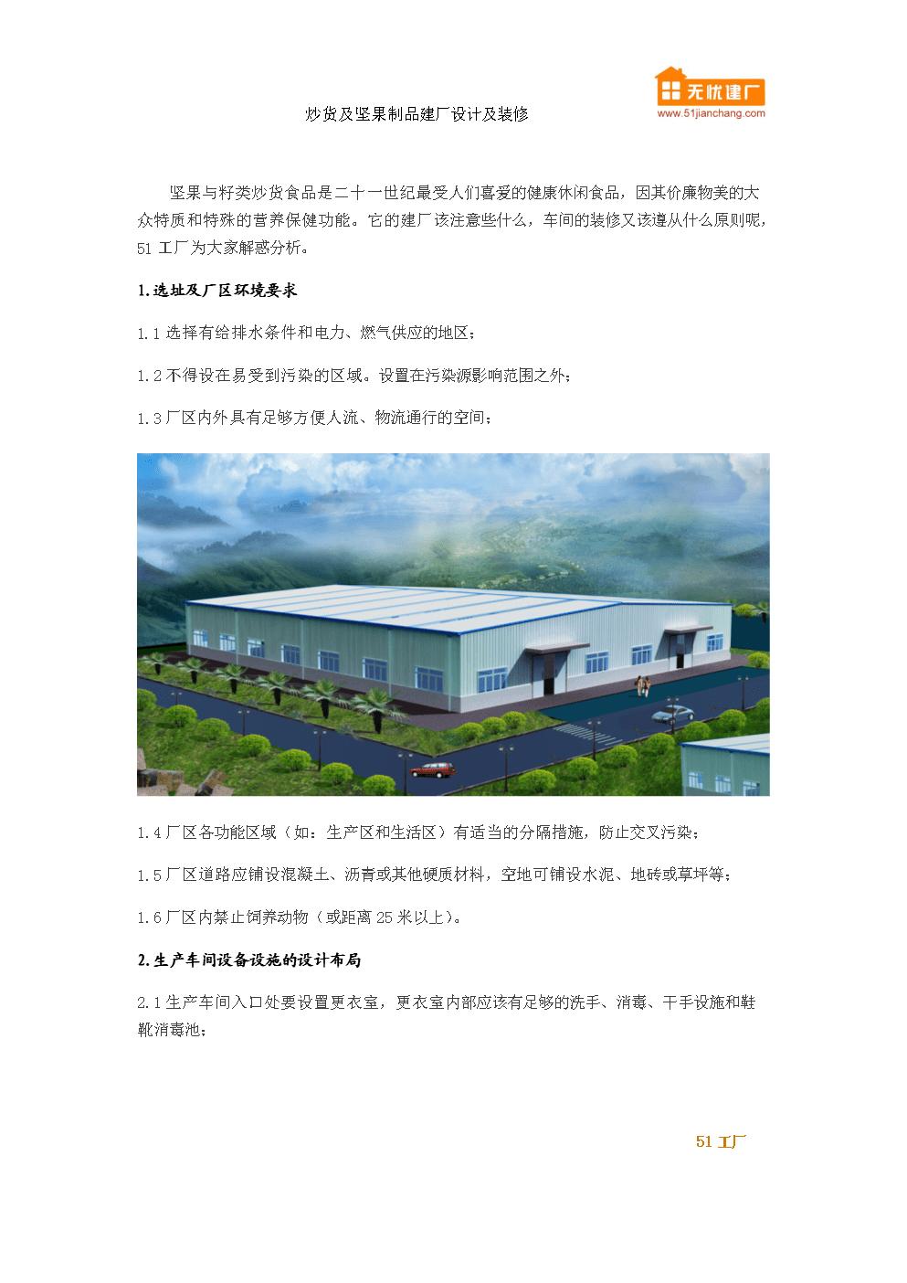 炒货及坚果制品建厂设计及装修要求.docx