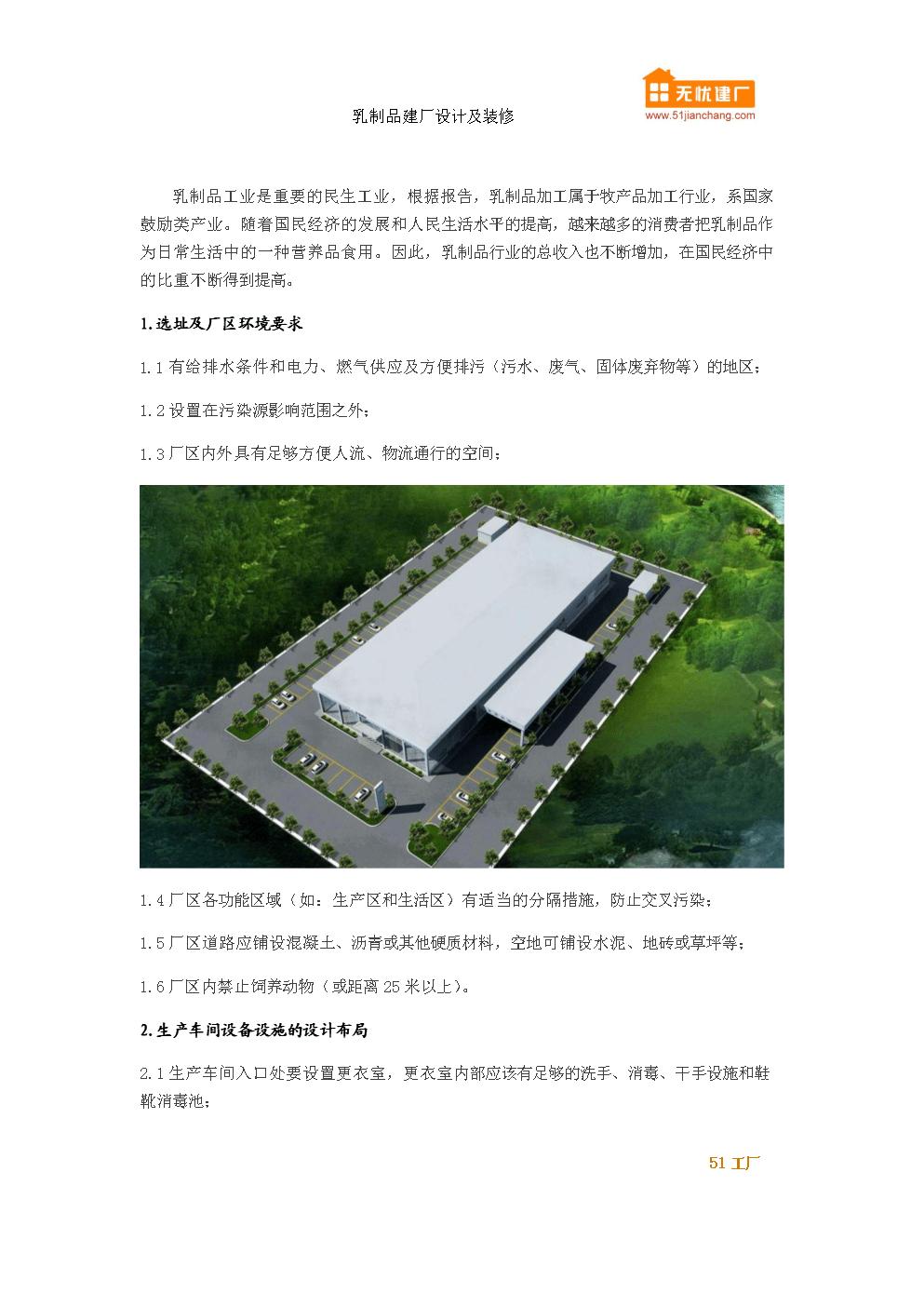 乳制品建厂设计及装修要求.docx