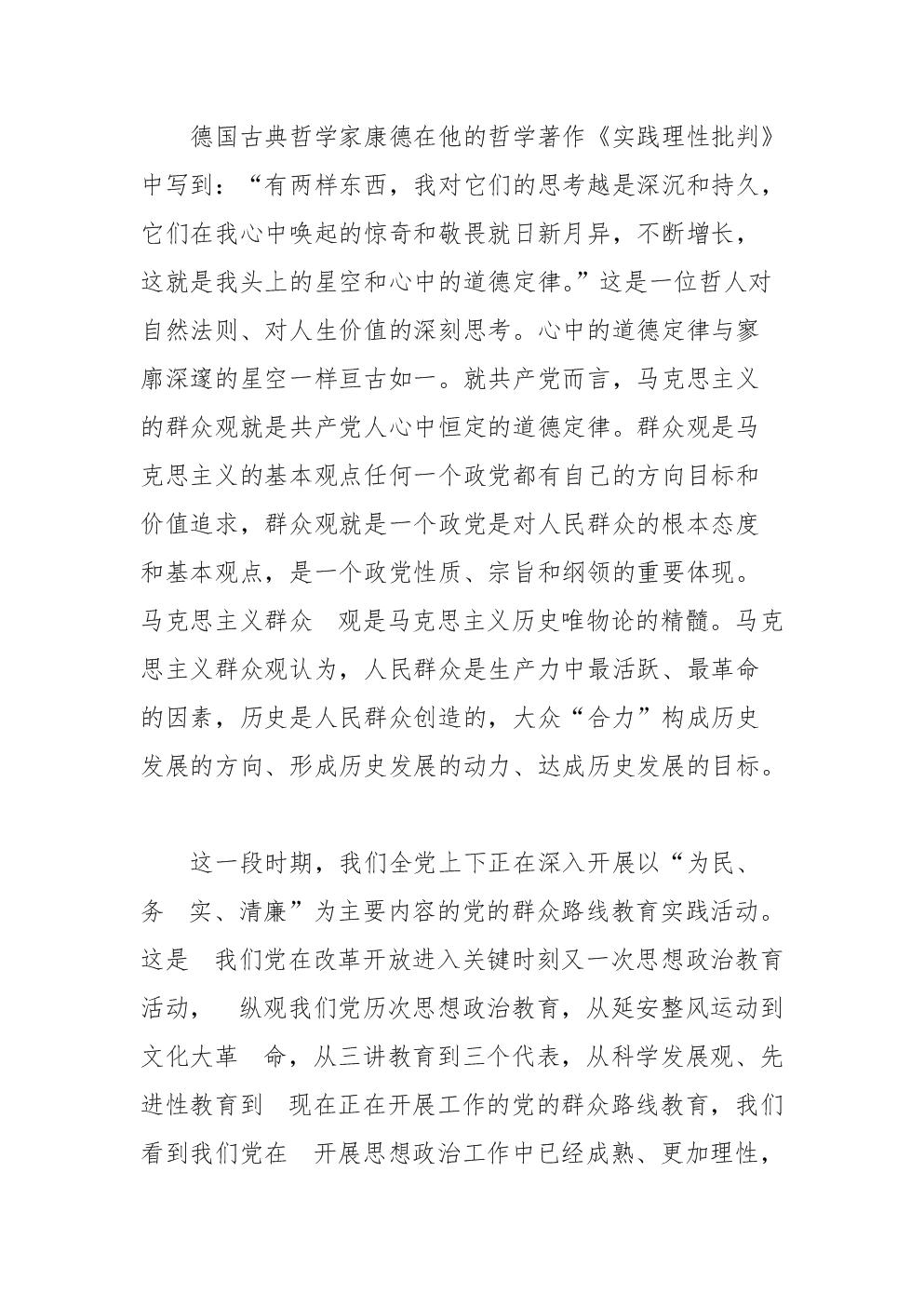 践行群众观 助推中国梦.doc